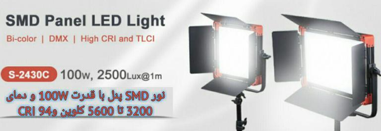 نور SWIT  LIGHT  PANEL
